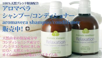 aromavera(アロマベラ) アロマティックシャンプー/コンディショナー