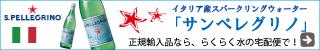 S.PELLEGRINOブランドページ(mizutaku.net)
