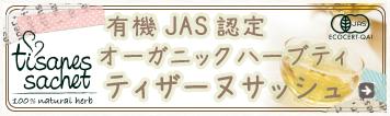 有機JAS認定オーガニックハーブティ「ティザーヌサッシュ」