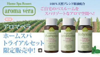 aromavera(アロマベラ) ホーム・スパ トライアルセット
