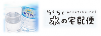 らくらく水の宅配便 - mizutaku -