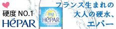 フランス生まれの大人の硬水、HEPAR(エパー)