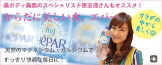美容・美肌のスペシャリスト、原志保さんが選ぶ超硬水HEPAR(エパー)