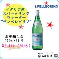 [イタリア産]S.PELLEGRINO(サンペレグリノ) 750ml×12本