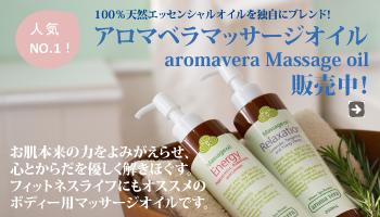 aromavera(アロマベラ)マッサージオイル