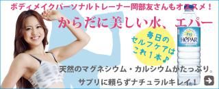 ボディメイクの岡部友さんが選ぶ超硬水HEPAR(エパー)