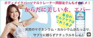 岡部友さんおすすめの超硬水「エパー」