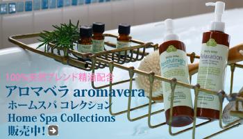 aromavera(アロマベラ)ブランドページ