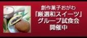 【創作菓子おがわ】グループ試食会開催中!!!
