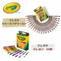 【新発売】カラーオブザワールド(肌色クレヨン24色)+クレヨン24色セット!!/モニター・サンプル企画