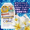 【はがき】10名様 ホワイトコンク ボディシャンプー150ml現品プレゼント!!