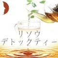 【現品モニター20名様募集】 リソウデトックティー/モニター・サンプル企画