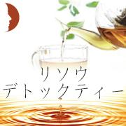 【現品モニター10名様募集】 食欲の秋に!リソウデトックティー