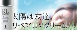 リペアUVクリーム販売サイト