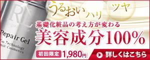 ★リペアジェルトライアル★