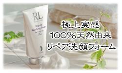 ★リペア洗顔フォーム販売サイト★