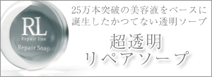 ★リペアソープキャンペーンサイト★