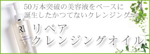 ★リペアクレンジングオイル販売サイト★