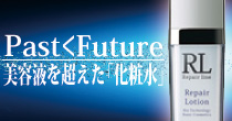 ★リペアローション販売サイト★