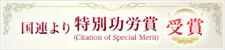 国連より特別功労賞受賞