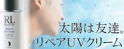 ★リペアUVクリーム販売サイト★