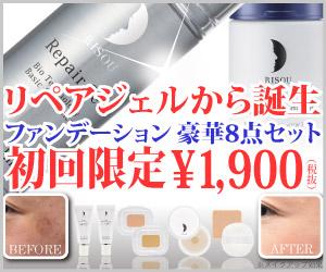 ★リペアファンデキャンペーンサイト★