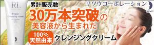 ★リペアクレンジングクリーム販売サイト★