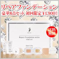 ★リペアファンデトライアルサイト★