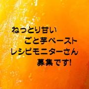 """【長崎五島 ごと】""""あま~いごと芋ペースト""""を使ったレシピ公開モニターさん募集!"""