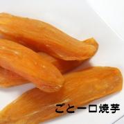 ごと一口焼芋(ごと芋)
