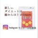 【Instagramモニター募集】TVでも話題の短鎖脂肪酸サプリ『端麗短鎖』/モニター・サンプル企画