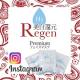 【顔出しモニター募集】新商品『Regen』Premiumフェイスマスク/モニター・サンプル企画