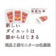 ☆現品2袋モニター募集☆TVでも話題の短鎖脂肪酸サプリ『端麗短鎖』/モニター・サンプル企画