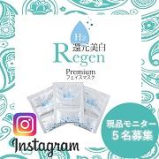 「【顔出し現品モニター募集】『Regen』Premiumフェイスマスク体験」の画像、AmazingJWorld株式会社/ジェイアンドエム株式会社のモニター・サンプル企画