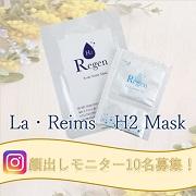 「【顔出しモニター募集】水素美白 La・Reims H2 Mask」の画像、AmazingJWorld株式会社/ジェイアンドエム株式会社のモニター・サンプル企画