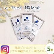 「【リアル体験顔出しモニター募集】La・Reims H2 Mask @代々木」の画像、AmazingJWorld株式会社/ジェイアンドエム株式会社のモニター・サンプル企画