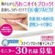 イベント「白い歯を守る!『ステインブロック歯マニキュア』30名様モニター募集中!」の画像