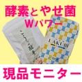 【ダイエットサプリ】美ボディコンテスト!!