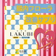 <顔出しモデル募集>ダイエットサポートサプリ LAKUBI(ラクビ)