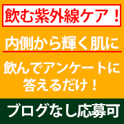 【アンケート】販売前の商品をお試しできる!