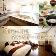 大阪 ホテル