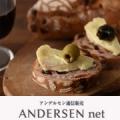 【アンデルセン】ワインと楽しむパン2種類!/モニター・サンプル企画