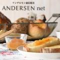アンデルセンこだわりのパンを毎日ご自宅で【石窯パン&バラエティブレッド】/モニター・サンプル企画