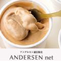 【アンデルセン】冬に美味しい★ISKRONE アイスクローネ 8個入り(冬味)★/モニター・サンプル企画