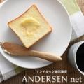 【アンデルセン】\食べ比べちゃおう♪/江別の牛乳食パン&石窯デニッシュ/モニター・サンプル企画