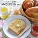 イベント「【アンデルセン】バラエティブレッド&ヒュッゲ醗酵バター 20名様モニター募集!」の画像