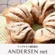 【アンデルセン】お花見にパンを持って行こう♪\春のパンセット//モニター・サンプル企画