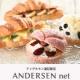 【アンデルセン】ひんやりスイーツできました「パン&アイスクローネ」!/モニター・サンプル企画