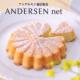 【アンデルセン】春のお祝い焼菓子セットをどうぞ♪/モニター・サンプル企画