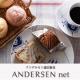 【アンデルセン】チョコレートの季節に♪♪\ハートとチョコのパンセット//モニター・サンプル企画